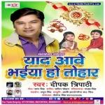 Yaad Aawe Bhaiya Ho Tohar songs