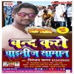 Band Karo Chinse Saman songs