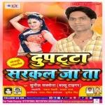 Dupatta Sarkal Jata songs