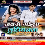 Jabse Gaiyla Ludhianawa songs