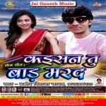 Kaishan Tu Bada Marad songs