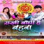 Rakhi Bandhi Hai Bahna songs