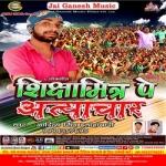 Shichamitro Par Atyachar songs