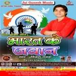 Bharat Ke Jawan songs