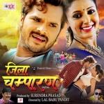 Jila Champaran songs