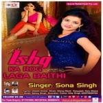 Ishq Ka Rog Laga Baithi songs