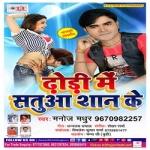 Dhodhi Me Satua Saan Ke songs