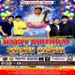 Happy Birthday Sanjay Bhaiya songs