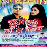 Chume Da Na A Jaan songs