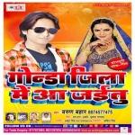 Gonda Jila Me Aa Jaitu songs