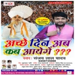Achhe Din Ab Kab Aayenge songs