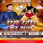 Ram Rahim Ke Ant songs