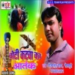 Chotikatawa Ka Atank songs