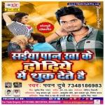 Saiya Paan Khake Dhodhiye Me Thuk Dete Hai songs