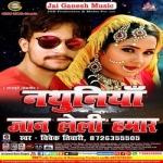 Nathuniya Jaan Leli Hamar songs