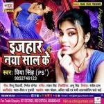 Ejhar Naya Saal Ke songs