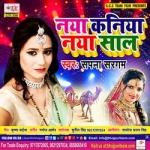 Naya Kaniya Naya Saal songs