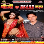 Bhauji Ka Bill Bada songs