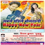 Sabse Pahile Bolatani Happy New Year songs