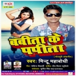 Babita Ke Papita songs