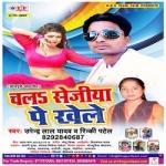 Chala Sejiya Pe Khele songs