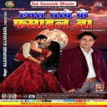 Hamra Yarwe Ke Phasail Ba songs
