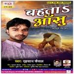 Bahata Aashu songs