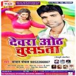 Dewara Oth Chusata songs