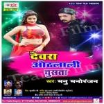 Dewara Othlali Chusata songs