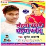 Lahanga Uthake Mahanga Kailu songs