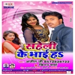 Saheli Ke Bhai Ha songs