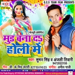 Mud Bana Da Holi Me songs