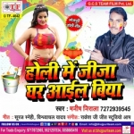 Holi Me Jija Ghar Aail Biya songs