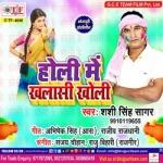 Holi Me Khalasi Kholi songs