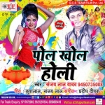 Pol Khol Holi songs