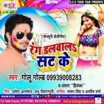 Rang Dalwala Sat Ke songs