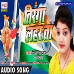 Tiranga Laharata songs