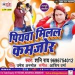 Piyawa Milal Kamjor songs