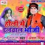 Holi Me Dalwala Bhauji songs