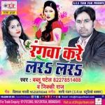 Rangawa Kare Lar Lar songs
