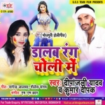 Daalab Rang Choli Me songs