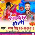 Rangdar Holi songs