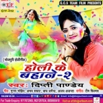 Holi Ke Bahane - Vol 2 songs