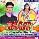 Holi Me Man Paniyail songs