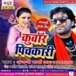 Kunwar Pichakari songs