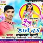 Rang Daaleda songs