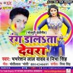 Rang Dalata Dewara songs