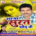 Aaja Surat Chod Ke songs