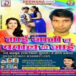 Maai Jaani Ta Bawal Ho Jaai songs