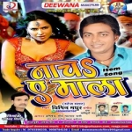 Naach Ae Maala songs